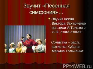 Звучит «Песенная симфония»…Звучит песня Виктора Захарченко на стихи А.Толстого «