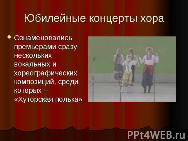 Юбилейные концерты хораОзнаменовались премьерами сразу нескольких вокальных и хореографических композиций, среди которых – «Хуторская полька»
