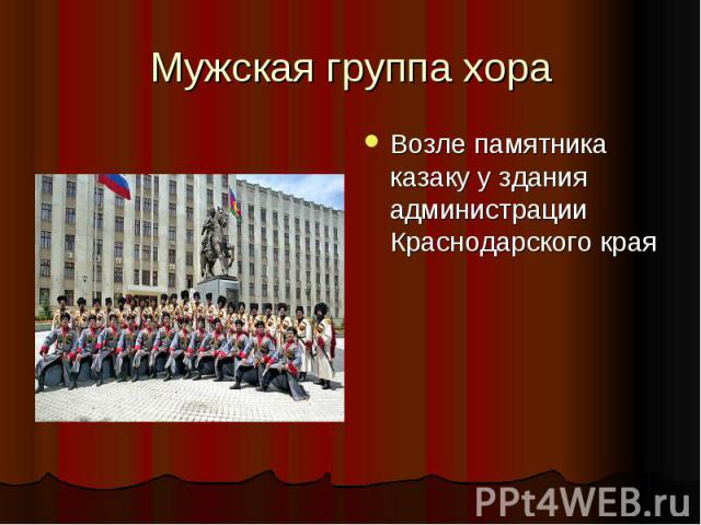 Мужская группа хораВозле памятника казаку у здания администрации Краснодарского края