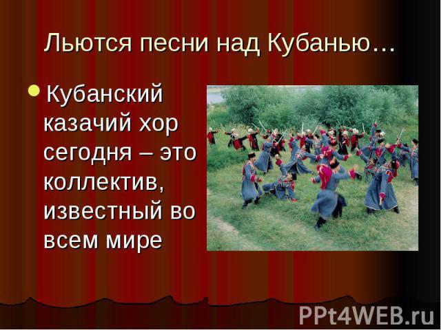 Льются песни над Кубанью… Кубанский казачий хор сегодня – это коллектив, известный во всем мире