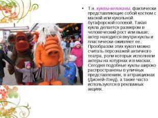 Т.н. куклы-великаны, фактически представляющие собой костюм с маской или кукольн