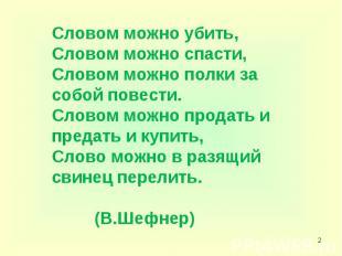 Словом можно убить,Словом можно спасти,Словом можно полки за собой повести.Слово