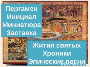 ПергаменИнициалМиниатюраЗаставкаЖития святыхХроникиЭпические песни