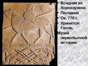 Всадник из ХорнхаузенаПесчаникОк. 770 г.Хранится: Галле, Музей первобытной истор