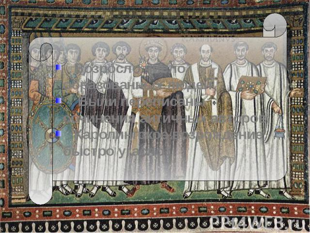 Возросло число образованных людей. Были переписаны сочинения античных авторов. Каролингское возрождение быстро угасло .