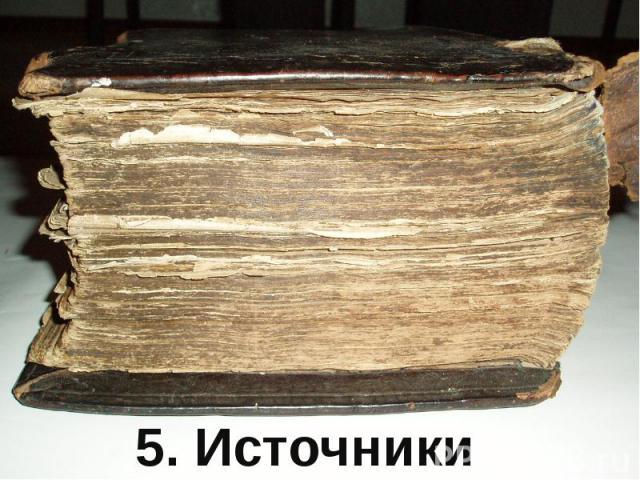 5. Источники