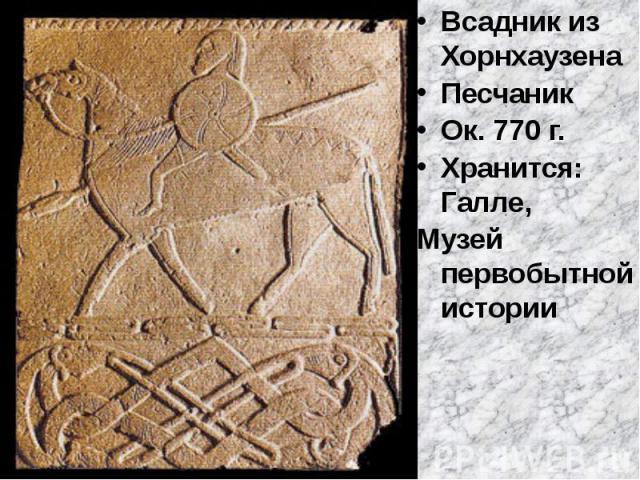 Всадник из ХорнхаузенаПесчаникОк. 770 г.Хранится: Галле, Музей первобытной истории