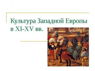 Культура Западной Европы в XI-XV вв