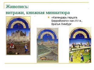 Живопись:витражи, книжная миниатюра«Календарь герцога Беррийского» нач.XV в., бр