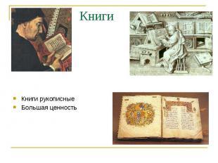 Книги Книги рукописныеБольшая ценность