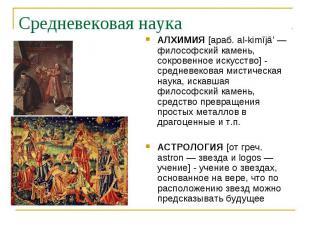 Средневековая наукаАЛХИМИЯ [араб. al-kimījā' — философский камень, сокровенное и