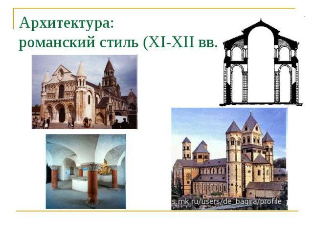 Архитектура:романский стиль (XI-XII вв.)