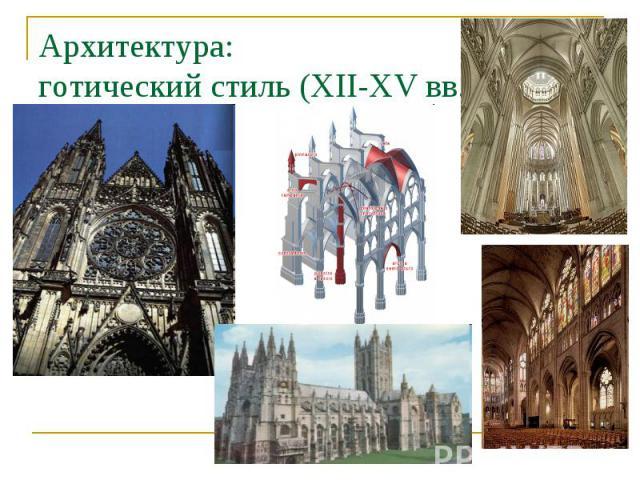 Архитектура:готический стиль (XII-XV вв.)
