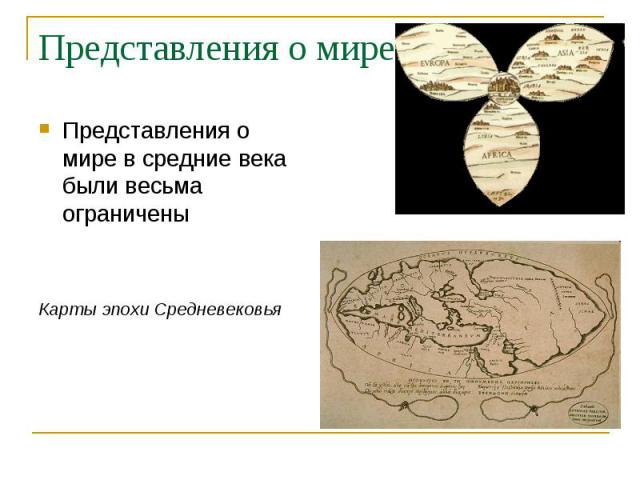 Представления о мире Представления о мире в средние века были весьма ограниченыКарты эпохи Средневековья