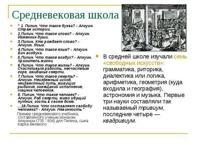 Средневековая школа