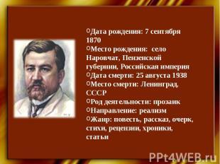 Дата рождения: 7 сентября 1870Место рождения: село Наровчат, Пензенской губернии