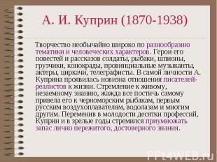 А. И. Куприн (1870-1938) Творчество необычайно широко по разнообразию тематики и