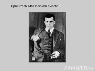 Прочитаем Маяковского вместе…