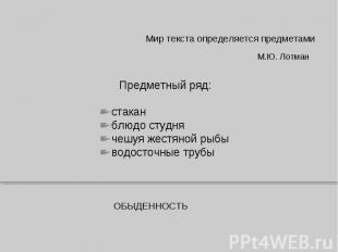 Мир текста определяется предметамиМ.Ю. ЛотманПредметный ряд:стаканблюдо студняче