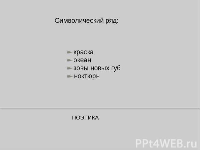 Символический ряд:краскаокеанзовы новых губноктюрнПОЭТИКА