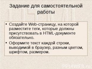 Задание для самостоятельной работы Создайте Web-страницу, на которой разместите