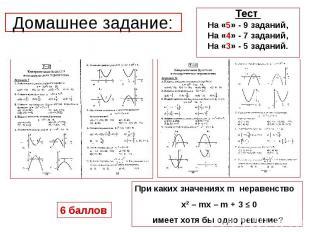 Домашнее задание:Тест На «5» - 9 заданий,На «4» - 7 заданий,На «3» - 5 заданий.П