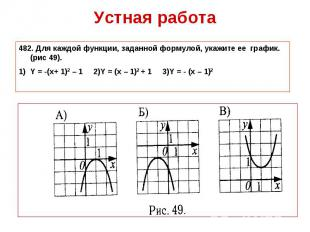 Устная работа482. Для каждой функции, заданной формулой, укажите ее график. (рис