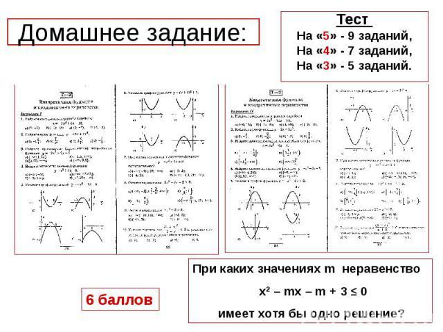 Домашнее задание:Тест На «5» - 9 заданий,На «4» - 7 заданий,На «3» - 5 заданий.При каких значениях m неравенство x2 – mx – m + 3 ≤ 0 имеет хотя бы одно решение?