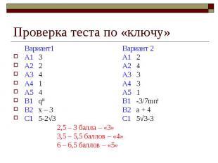 Проверка теста по «ключу»Вариант1Вариант 2А1 3А1 2А2 2А2 4А3 4А3 3А4 1А4 3А5 4А5
