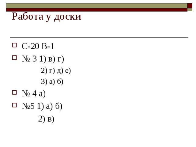Работа у доскиС-20 В-1№ 3 1) в) г) 2) г) д) е) 3) а) б)№ 4 а)№5 1) а) б) 2) в)