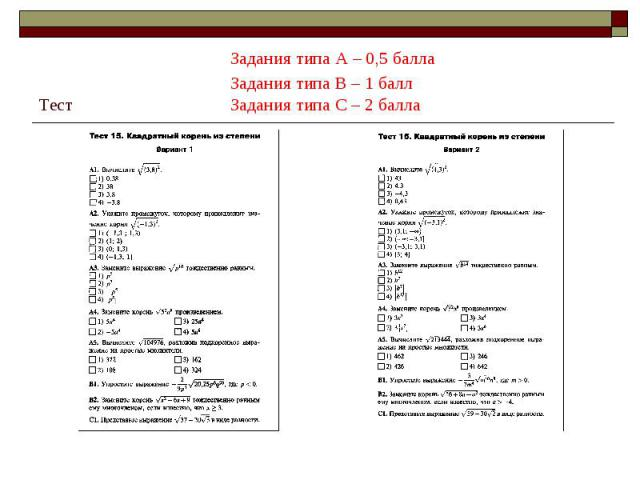 Задания типа А – 0,5 баллаЗадания типа В – 1 баллТест Задания типа С – 2 балла