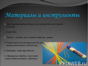 Материалы и инструменты Двусторонняя цветная бумага (она должна быть достаточно