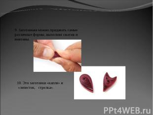 9. Заготовкам можно придавать самые различные формы, выполняя сжатия и вмятины.1