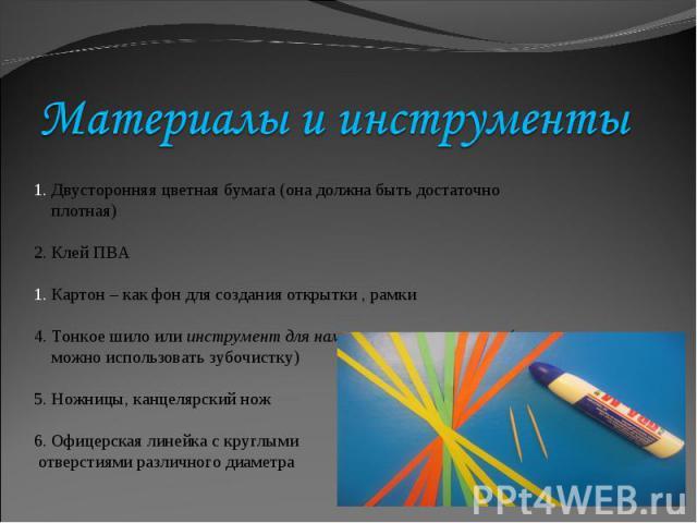 Материалы и инструменты Двусторонняя цветная бумага (она должна быть достаточно плотная)2. Клей ПВАКартон – как фон для создания открытки , рамки 4. Тонкое шило или инструмент для наматывания с прорезью ( можно использовать зубочистку)5. Ножницы, ка…
