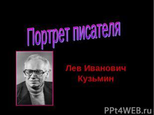 МОУ «Черновская средняя общеобразовательная школа» Портрет писателя Лев Иванович