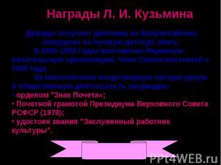 Награды Л. И. КузьминаДважды получает дипломы на Всероссийских конкурсах на лучш