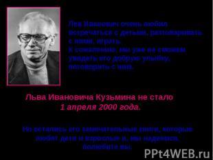 Лев Иванович очень любил встречаться с детьми, разговаривать с ними, играть. К с