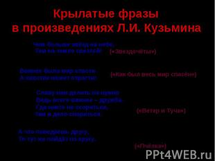 Крылатые фразы в произведениях Л.И. Кузьмина Чем больше звёзд на небе, Тем на зе