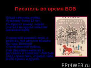 Писатель во время ВОВКогда началась война, Кузьмину было 13 лет. Он бросил школу