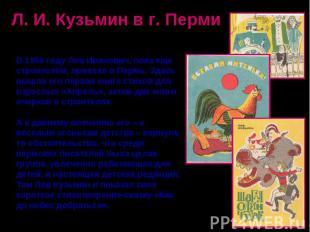 Л. И. Кузьмин в г. ПермиВ 1956 году Лев Иванович, пока еще строителем, приехал в