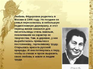 Любовь Фёдоровна родилась в Москве в 1906 году. Но позднее ее семья переселилась