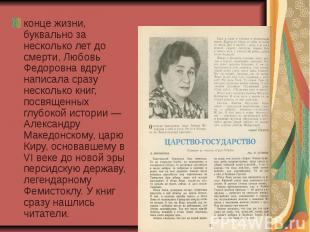 конце жизни, буквально за несколько лет до смерти, Любовь Федоровна вдруг написа