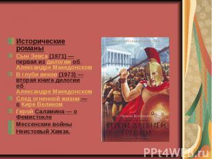 Исторические романыСын Зевса(1971)— первая из дилогии об Александре Македонско