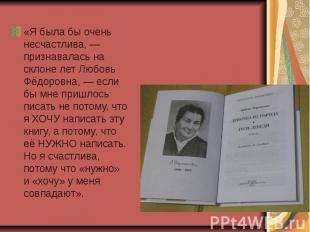 «Я была бы очень несчастлива, — признавалась на склоне лет Любовь Фёдоровна, — е
