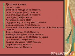 Детские книгиШурка. (1940)Девочка из города (1943) ПовестьСело Городище. (1947)