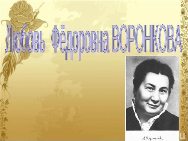Любовь Фёдоровна Воронкова