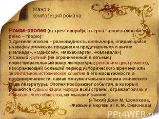 Жанр и композиция романаРоман-эпопея (от греч. epopoija, от epos – повествование