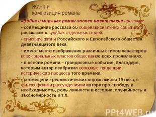 Жанр и композиция романа«Война и мир» как роман-эпопея имеет такие признаки:• со