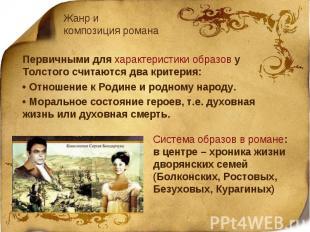 Жанр и композиция романаПервичными для характеристики образов у Толстого считают