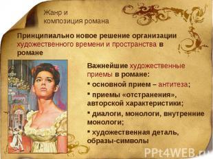 Жанр и композиция романаПринципиально новое решение организации художественного